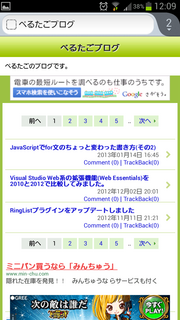 Screenshot_2013-03-17-12-09-15.png