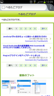 Screenshot_2013-03-17-12-09-34.png
