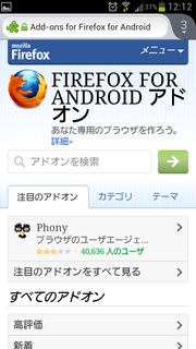 Screenshot_2013-03-17-12-12-54.png